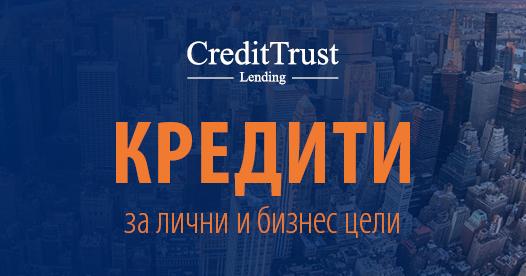 (c) Credittrust.bg